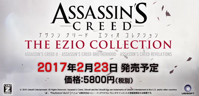 「Assassin's Creed Ezio Collection」