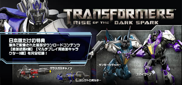 「Transformers: Rise of the Dark Spark」
