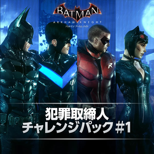 「Batman: Arkham Knight」
