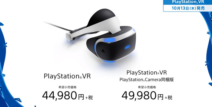 「PlayStation VR」