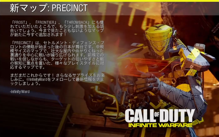「Call of Duty: Infinite Warfare」