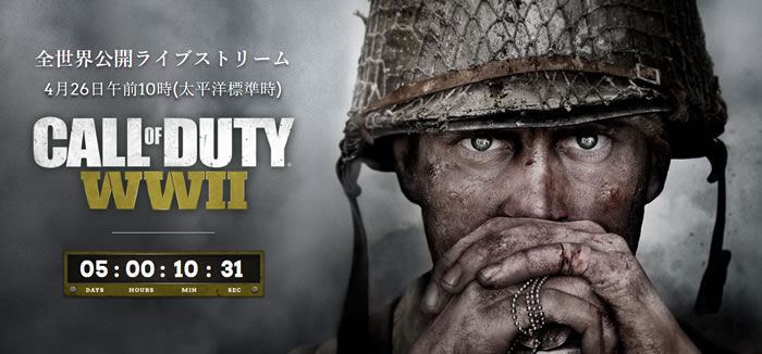 「 Call of Duty: WWII」