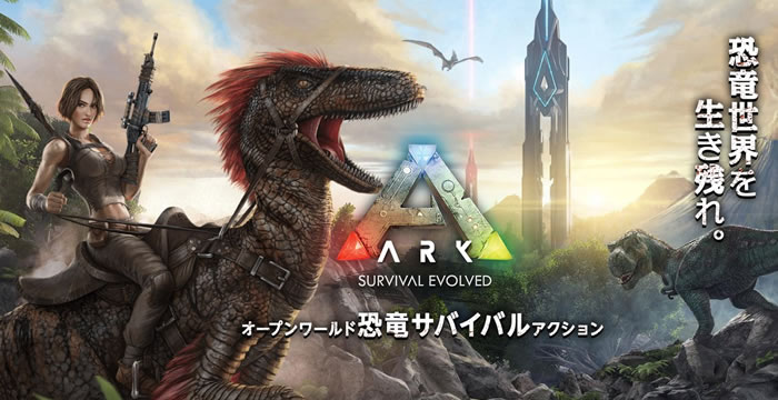 「Ark: Survival Evolved」