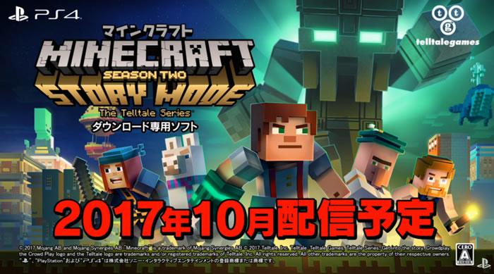 minecraft story mode シーズン2の日本語ps4版が正式アナウンス 発売
