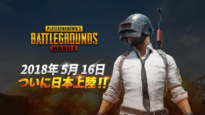 「PlayerUnknown's Battlegrounds」