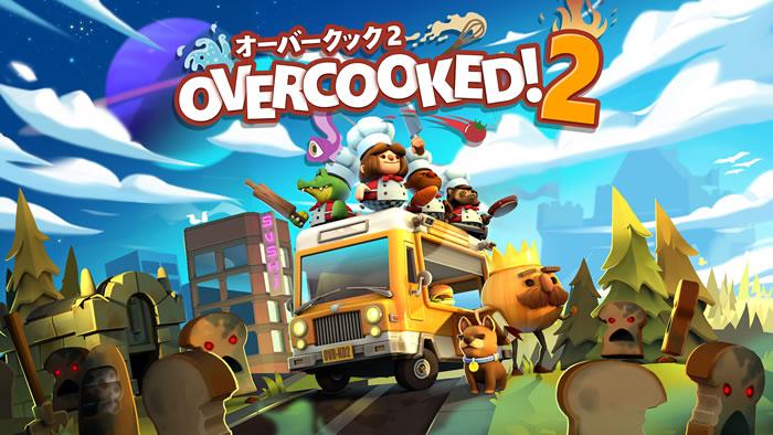 「Overcooked 2」