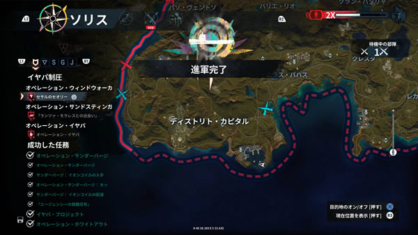 「Just Cause 4」