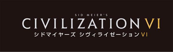 「Sid Meier's Civilization VI 」
