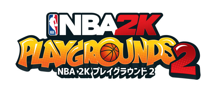 「NBA 2K プレイグラウンド2」