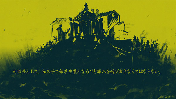 「The Shrouded Isle」