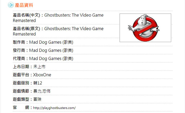 「Ghostbusters: The Video Game」