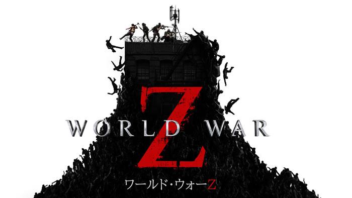 「World War Z」