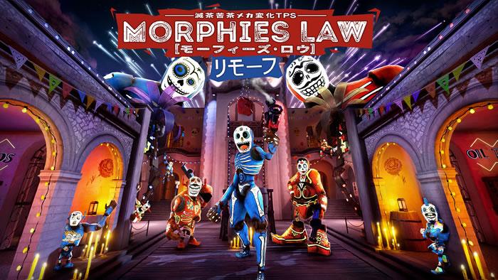 「Morphies Law」