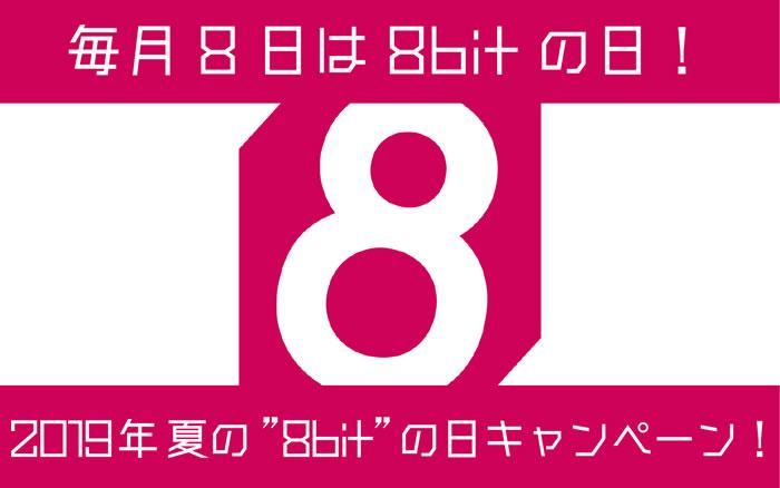 「iam8bit」