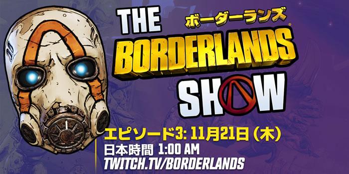 「Borderlands 3」
