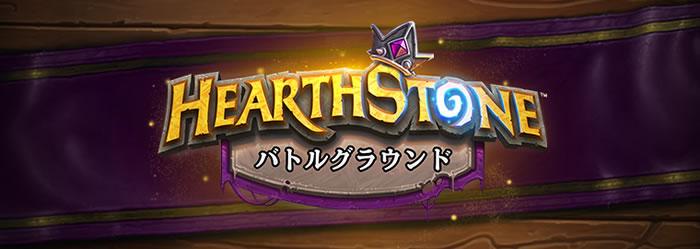 「Hearthstone」
