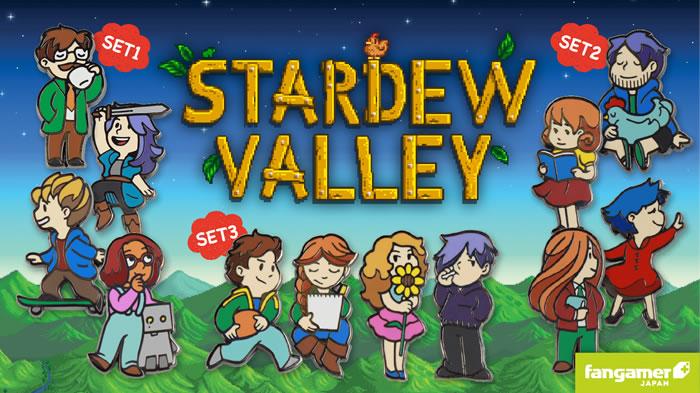 「Stardew Valley」