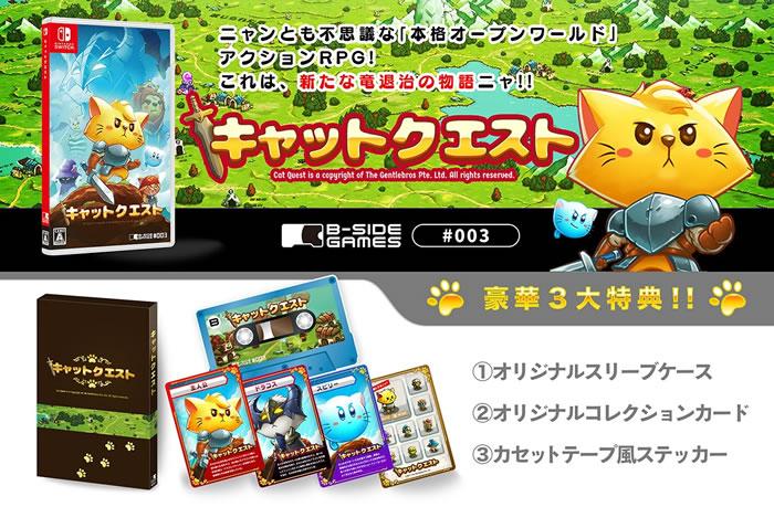 「Cat Quest II」