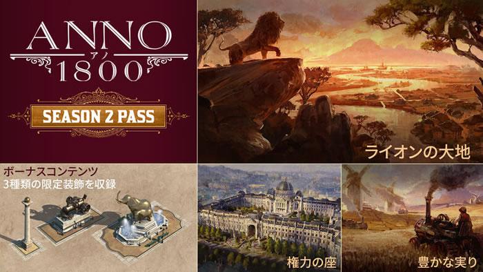 「Anno 1800」