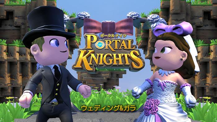 「Portal Knights」