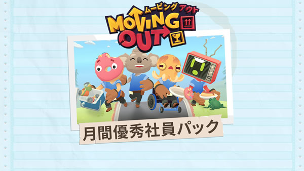 「Moving Out」