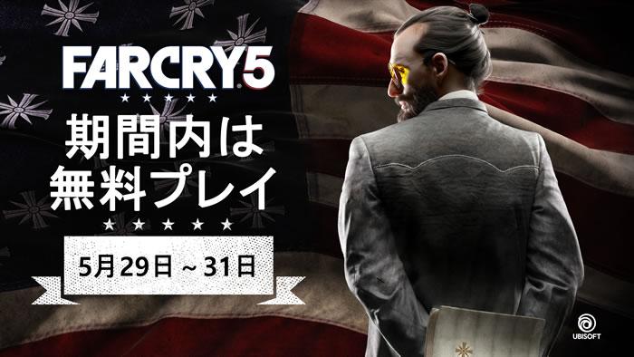 「Far Cry 5」