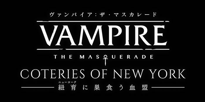 「Vampire: The Masquerade – Coteries of New York」