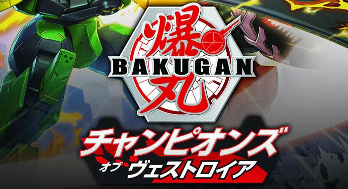 「Bakugan: Champions of Vestroia」