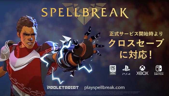 「Spellbreak」