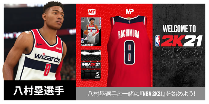 「NBA 2K21」