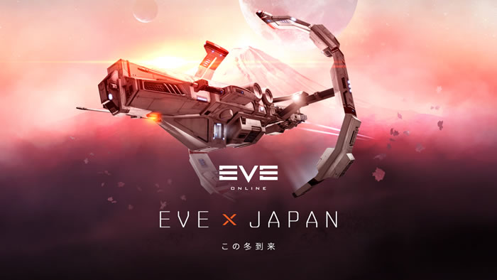 「EVE Online」