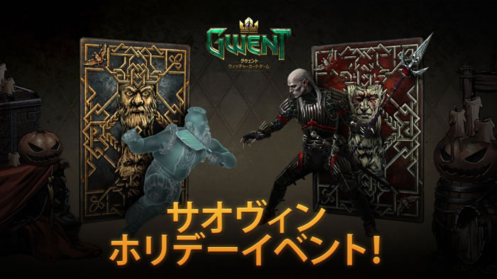 「GWENT: The Witcher Card Game」