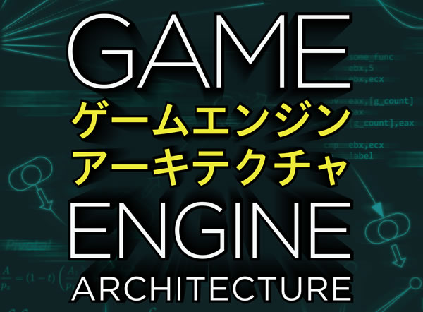 「Game Engine Architecture」