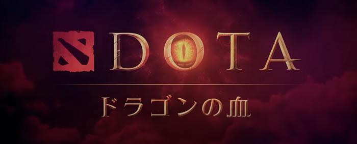 「Dota」