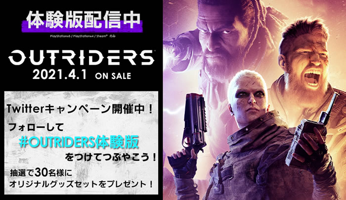 「Outriders」