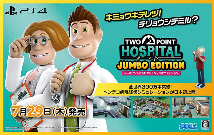 「Two Point Hospital」
