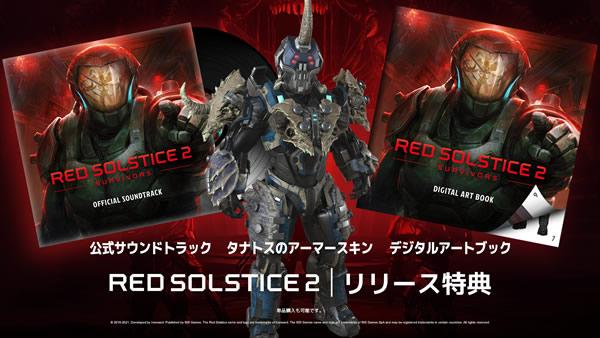「Red Solstice 2: Survivors」