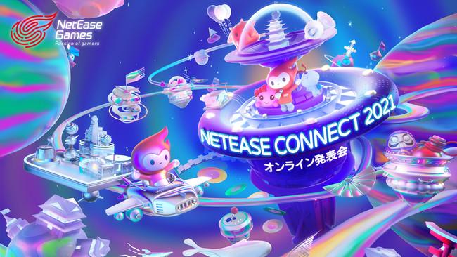 「NetEase Connect 2021」