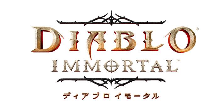 「Diablo Immortal」