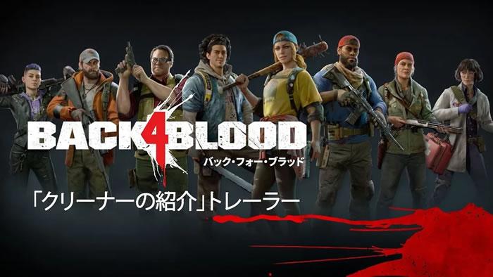 「Back 4 Blood」