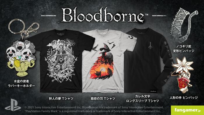 「Bloodborne」「Demon's Souls」