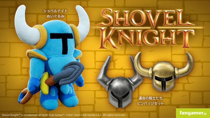 「Shovel Knight」
