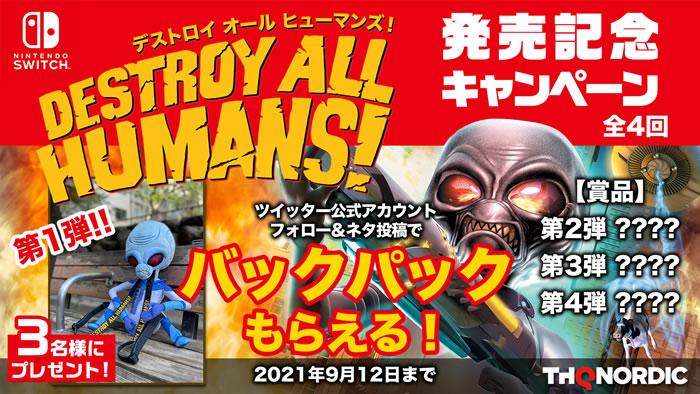 「Destroy All Humans!」