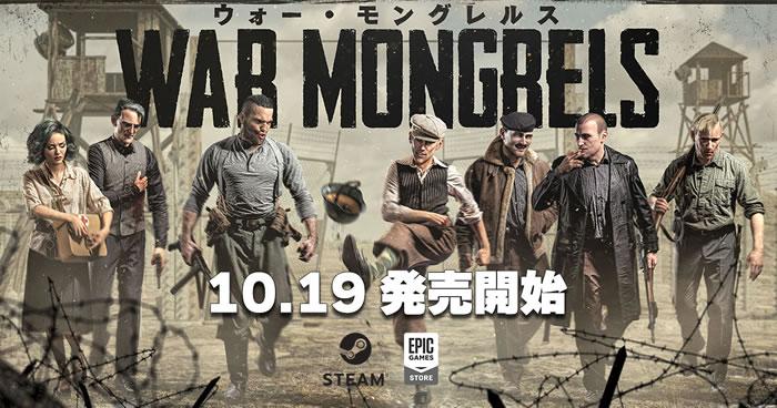 「War Mongrels」