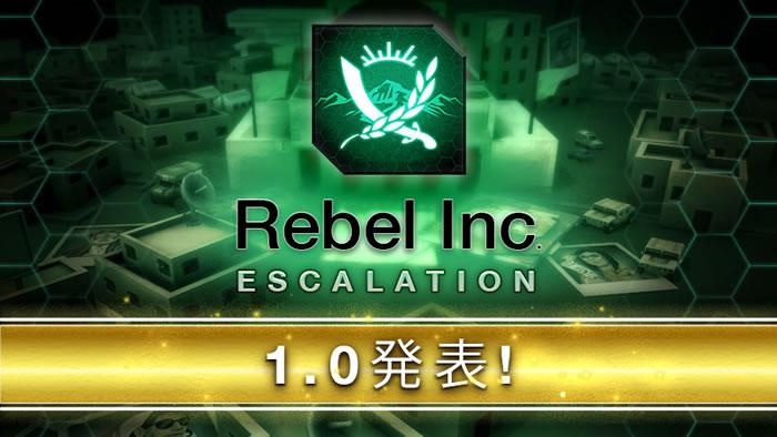 「Rebel Inc: Escalation」